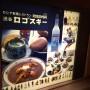 『渋谷ロゴスキー』でロシア料理初体験!